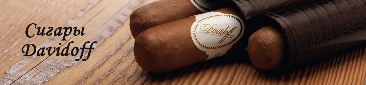 Сигары Davidoff