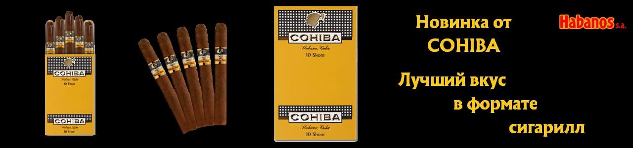 Cohiba Short