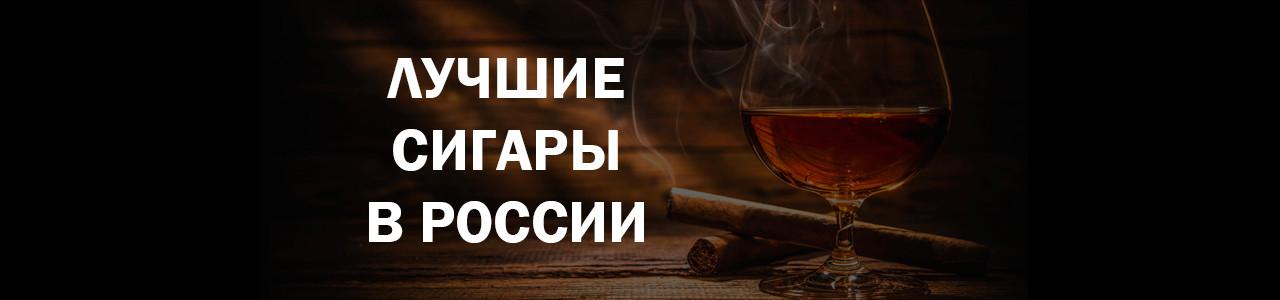Лучшие сигары в России