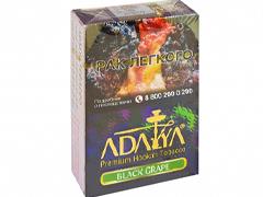 Кальянный табак ADALYA - BLACK GRAPE - 50 гр.