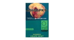 Кальянный табак  Al Ajami Grape Mint  50 гр.