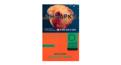 Кальянный табак  Al Ajami Orange Mint  50  гр.