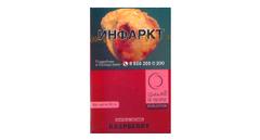 Кальянный табак  Al Ajami Raspberry  50 гр.