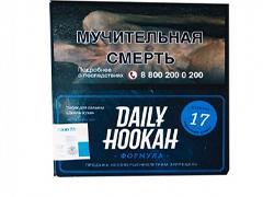 Кальянный табак Daily Hookah ЧЕРНИЧНЫЙ КРАМБЛ - 40 GR