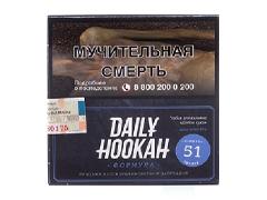 Кальянный табак Daily Hookah ОРЧАТА - 60 GR