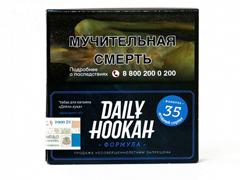 Кальянный табак Daily Hookah ЯГОДНЫЙ СОРБЕТ - 40 GR