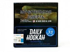 Кальянный табак Daily Hookah ЯГОДНЫЙ СОРБЕТ - 60 GR