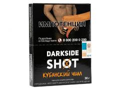 Кальянный табак Darkside SHOT - КУБАНСКИЙ ЧИЛЛ - 30 гр.