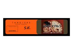Кальянный табак Tangiers KASHMIR BLUE - S.E. 50