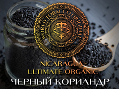 Кальянный табак Wto NICARAGUA (LINE ULTIMATE ORGANIC) - ЧЕРНЫЙ КОРИАНДР - 20