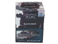 Кальянный табак Yalayl BLACK GRAPE - 200GR - T1