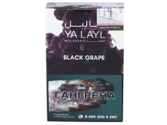 Кальянный табак Yalayl BLACK GRAPE - 35GR T1