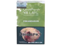 Кальянный табак Yalayl ESKANDARANI - 35GR T1