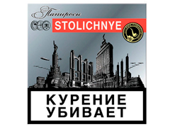 Папиросы STOLYCHNYE
