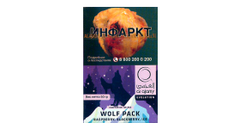 Кальянный табак  Al Ajami Wolf Pack 50 гр.