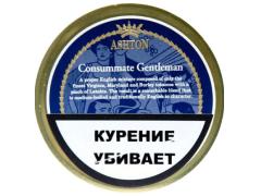 Трубочный табак Ashton Consummate Gentleman