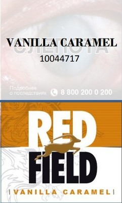 Сигаретный табак Redfield Vanilla Caramel вид 1